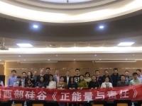 吴湘洪老师12月10日在深圳给华润物业讲授的《正能量与责任》课程圆满结束!