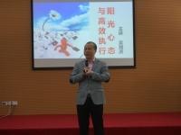吴湘洪老师12月19-20日在上海为北京联通讲授的《阳光心态与高效执行》课程圆满结束!