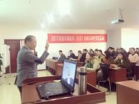 吴湘洪老师2月26号为嘉意天和讲授《正能量与责任》圆满结束