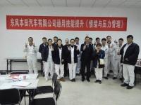 方明老师12月23号在武汉给东风本田技术中心讲《情绪压力管理与幸福人生》课程圆满结束!