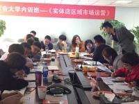 张方金老师10月26日为百合网讲授《区域市场运营的四把利剑》