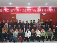 2017年2月4-5日张方金老师为小鸟车业讲授《渠道开发与经销商管理》课程圆满结束