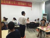 莫勇波老师2016年7月2日为广州唐玛特物流有限公司讲授《企业管理创新》课程