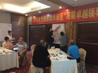 王若文老师2016年7月19-20日为大田集团讲授《中层干部的领导力》课程