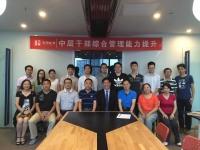 王若文老师2016年8月21日为深圳市海源节能科技讲授《中层管理技能提升MTP》课程完美结束!