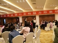 肖珂老师3月5日为河南荥阳农商行讲授《女性魅力形象》