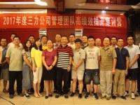 """【萧琳老师】2017.7.9.在长沙为三力公司分享""""基于战略的卓越绩效管理提升""""课程!"""