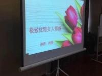 肖珂老师8月11日受邀给四川移动讲授《极致优雅女人修炼技巧》圆满结束!