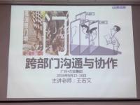 王若文老师2016年8月15-16日为深圳华南日通国际物流讲授《中高层管理技能提升MTP》课程