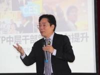 王若文老师5月26日为青岛歌尔集团公司讲授两天的《MTP中层干部综合管理技能提升》圆满结束!