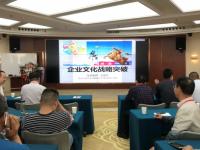 5月20-21号王若文老师在武汉讲授两天的《企业文化战略突破》圆满结束啦!