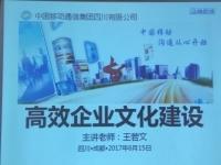 王若文老师6月15日为中国移动公司讲授一天的《企业文化》课程完美结束!