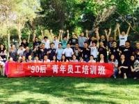 【杨文浩老师】5月22-23号讲授了《职场启动力—新生代员工职业化塑造》的课程完美落幕