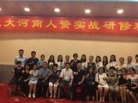 【杨文浩老师】6月10-11日受邀在西安交大河南培训中心《胜任力模型构建》