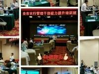 【杨文浩老师】7月25-26号为内蒙古某银行的中高层管理者讲授两天《4D领导力》的课程圆满结束!