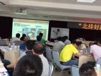 唐殷泽老师6月15日北京排水集团《一线主管必备能力—高效的班前会(工具课)》